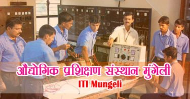 ITI Mungeli Recruitment