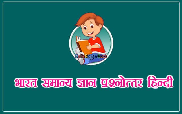 India General Knowledge in hindi