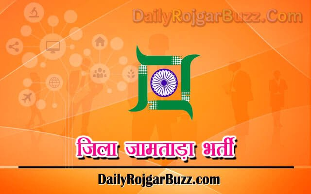 Jamtara District Recruitment