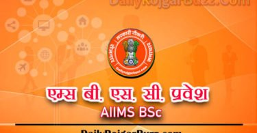 AIIMS BSc Admissions