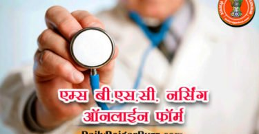 AIIMS BSc Nursing
