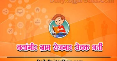 Balangir Gram Rozgar Sevak Recruitment
