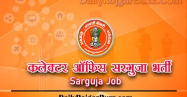Collector Office Sarguja Recruitment
