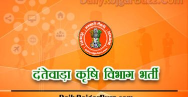 Dantewada Agriculture Recruitment