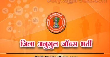 District Anugul Recruitment