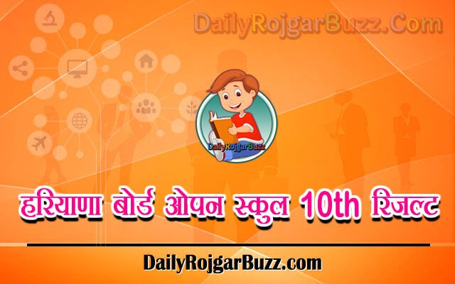 Haryana Open Board 10th Result