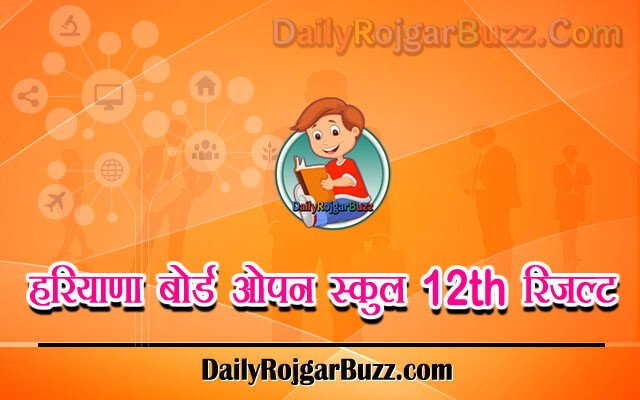 Haryana Open Board 12th Result