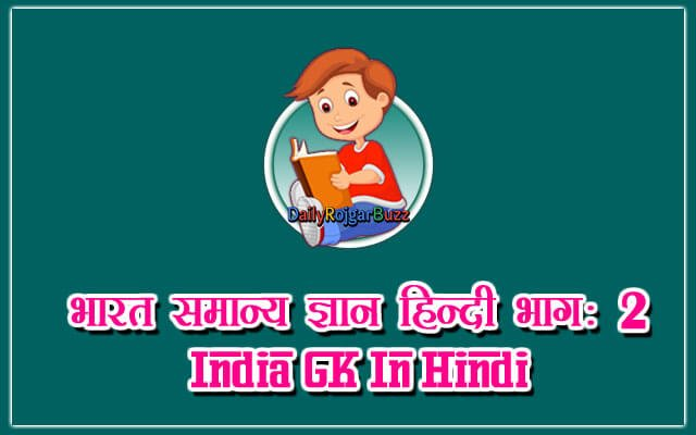 India GK Questions And Answers In Hindi
