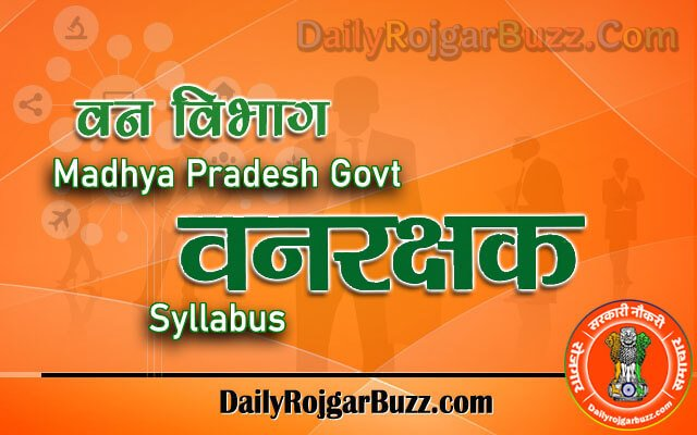 MP Forest Guard Syllabus