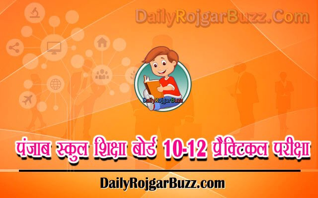 PSEB 10th-12th Practical Date Sheet Download