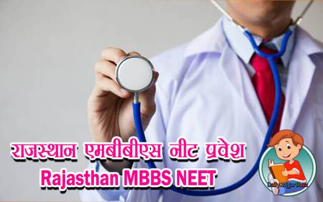 Rajasthan MBBS BDS Admission NEET