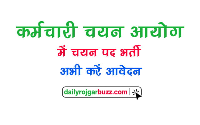 Staff Selection Commission Recruitment
