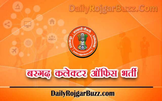 Bargarh Collector Office Recruitment