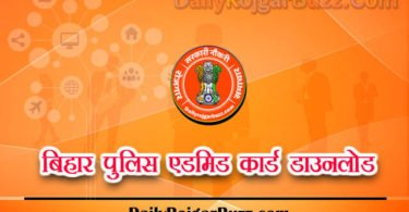 Bihar Police Home Guard Driver Admit Card