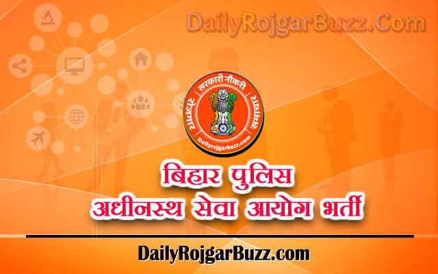 Bihar Sub Inspector Recruitment
