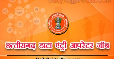 Chhattisagrh Data Entry Operator Recruitment