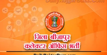 Collector Office Bijapur Recruitment