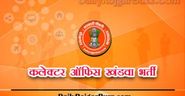 Collector Office Khandwa Recruitment