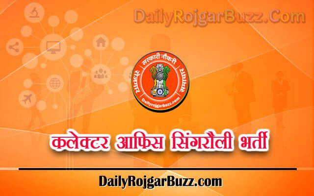 Collector Office Singrauli Recruitment