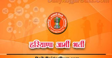 Haryana Indian Army Rally Recruitment