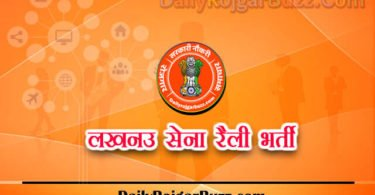 Lucknow Army Railly Recruitment