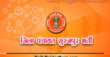 MGNREGA Surajpur Recruitment