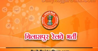 RRC Bilaspur Recruitment