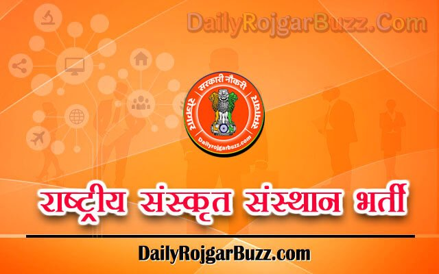 Rashtriya Sanskrit Sansthan Recruitment
