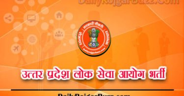 UP PSC BEO Recruitment