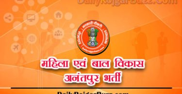WCD Ananthapur Recruitment
