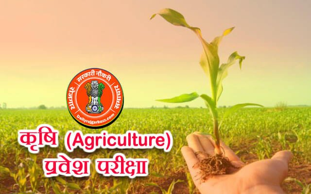 Agriculture Entrance Exams