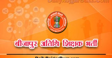 Bijapur Guest Teacher Recruitment