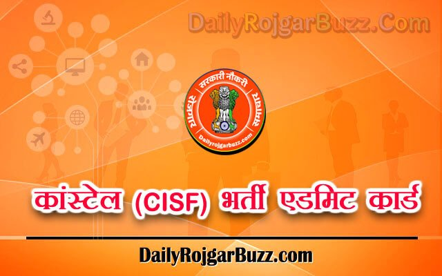 CISF Constable Tradesman Admit Card