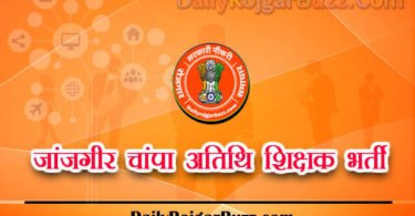 Janjgir Champa Guest Teacher Recruitment
