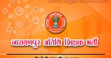 Narayanpur Guest Teacher Recruitment