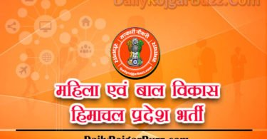 WCD Himachal Pradesh Recruitment