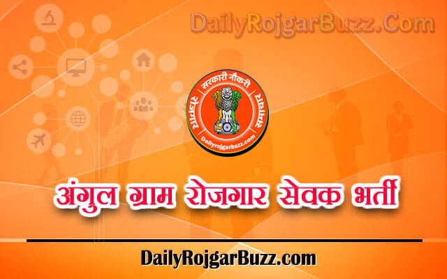 Angul Gram Rozgar Sevak Recruitment