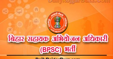 BPSC Assistant Prosecution Officer Recruitment