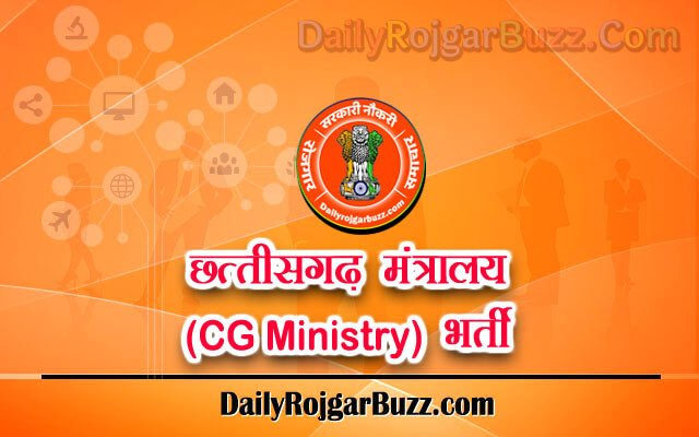 Chhattisgarh Ministry of Govt Job