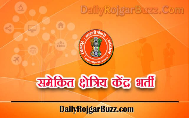 CRC Rajnandgaon Recruitment