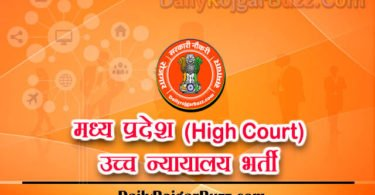 Madhya Pradesh High Court Jobs