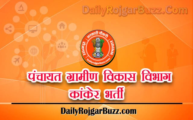 Panchayat and Rural Development Kanker Recruitment