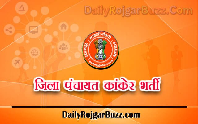 Zila Panchayat Kanker Recruitment