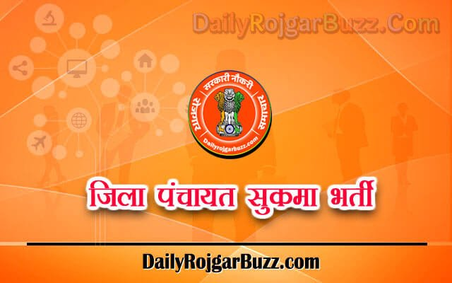 Zila Panchayat Sukma Recruitment