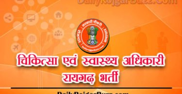 CMHO Raigarh Recruitment