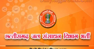 Chhattisgarh Water Resources Department Recruitment