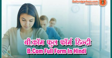 BCom Full Form in Hindi