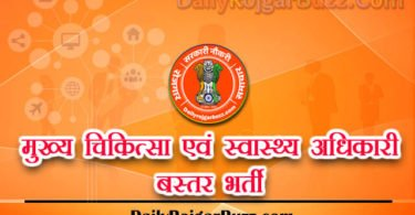 CMHO Bastar Recruitment