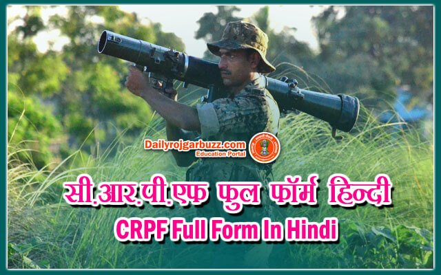 CRPF Full Full in Hindi
