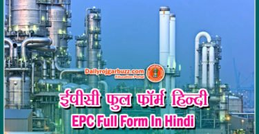 EPC Full Form in Hindi